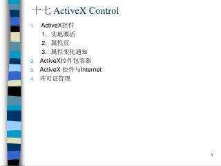 十七  ActiveX Control