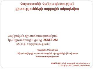 Հայկական  գիտահետազոտական կոմպյուտերային ցանց ASNET-AM ( 201 1 թ. հաշվետվություն )