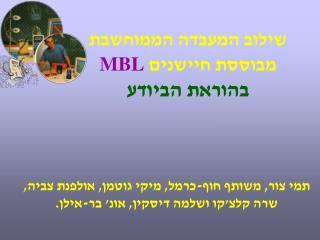 שילוב המעבדה הממוחשבת מבוססת חיישנים  MBL בהוראת הביודע