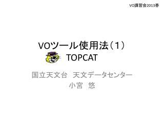 VO ツール使用法(1) TOPCAT