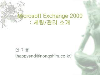 Microsoft Exchange 2000  :  세팅 / 관리 소개