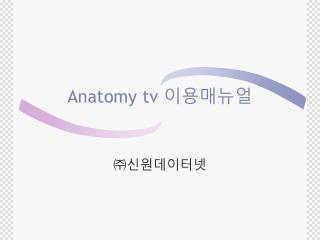 Anatomy tv  ?????
