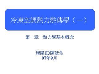 第一章 熱力學基本概念 施陽正 / 陳誌生 97 年 9 月