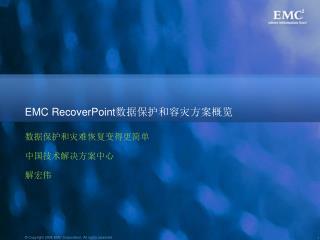 EMC RecoverPoint 数据保护和容灾方案概览