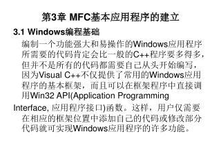 第 3 章  MFC 基本应用程序的建立