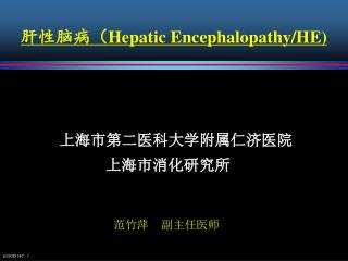 ????? Hepatic Encephalopathy/HE)