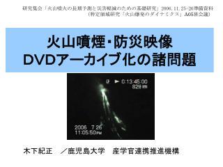 火山噴煙・防災映像 DVDアーカイブ化の諸問題