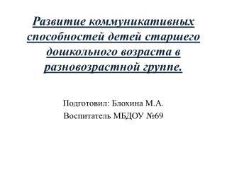 Подготовил: Блохина М.А. Воспитатель МБДОУ №69