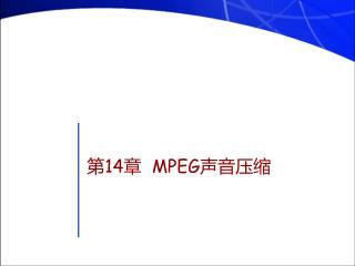 第 14 章   MPEG 声音压缩