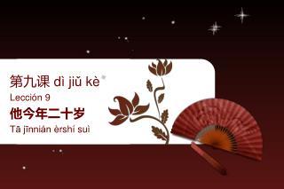 第九课  dì jiǔ kè