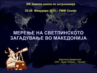 XIII  Зимска школа по астрономија 25-26   Февруари 2011 – ПМФ Скопје