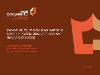 развитие  сети  мфц в Алтайском  крае. Перспективы увеличения числа сервисов