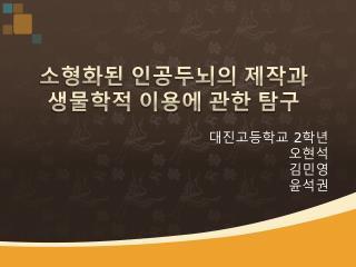 대진고등학교  2 학년   오현석 김민영 윤석권