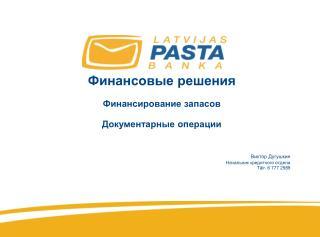 Финансовые решения  Финансирование запасов Документарные операции Виктор Дугушкин