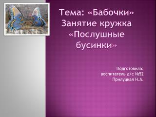 Тема: «Бабочки» Занятие кружка «Послушные бусинки»
