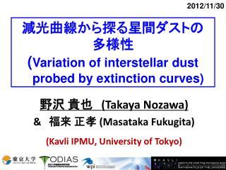 減光曲線から探る星間ダストの 多様性 ( Variation of interstellar dust          probed by extinction curves)