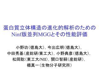 蛋白質立体構造の進化的解析のための Ninf 版並列 MGG とその性能評価