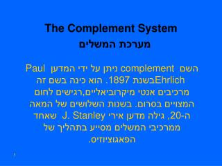 The Complement System מערכת המשלים