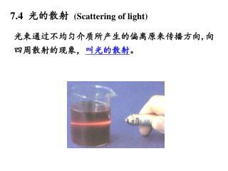 7.4 光的散射  ( Scattering of light)