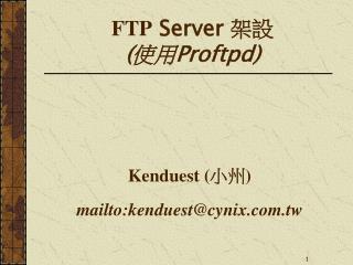 FTP  Server  架設 (使用 Proftpd)