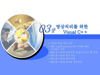 디지털 영상 파일 포맷  MFC AppWizard[exe] 를 이용한  MFC  프로젝트 작성 MFC 를 이용한 영상처리 입 . 출력 프로그램 작성 MFC 를 이용한 영상 축소