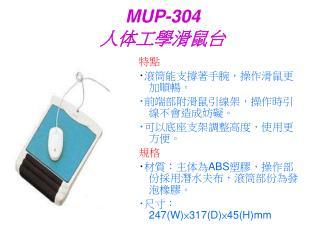 MUP-304 人体工學滑鼠台
