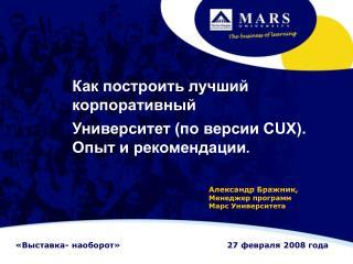 Как построить лучший корпоративный  Университет (по версии CUX). Опыт и рекомендации .