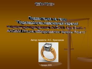 """Презентация на тему: """"Производство ювелирных изделий с помощью программы  ArtCAM JewelSmith и"""