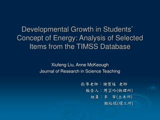 Xiufeng Liu, Anne McKeough Journal of Research in Science Teaching 指導老師:謝寶煖  老師