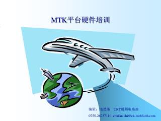 MTK 平台硬件培训