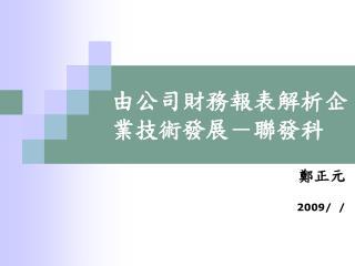 由公司財務報表解析企業技術發展-聯發科