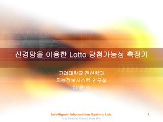 신경망을 이용한  Lotto  당첨가능성 측정기
