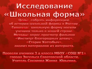 Исследование «Школьная форма» Цель:   собрать информацию  об истории школьной формы в России .