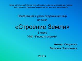 Презентация к уроку окружающий мир по теме «Строение Земли» 2 класс УМК «Планета знаний»