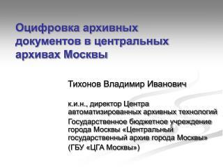 Оцифровка архивных документов в центральных архивах Москвы