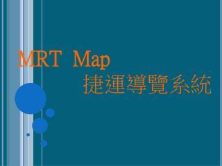 MRT  Map        捷運導覽系統