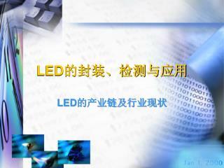 LED 的封装、检测与应用