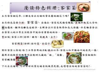 資料來源 :hakka.ncu.tw/Hakkaculture/chinese/files/speech/9210/921029-03.pdf