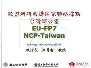 歐盟科研架構國家聯絡據點 台灣辦公室 EU-FP7 NCP-Taiwan ncp-taiwan.ntust.tw