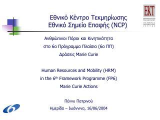 Εθνικό Κέντρο Τεκμηρίωσης Εθνικό Σημείο Επαφής  (NCP)