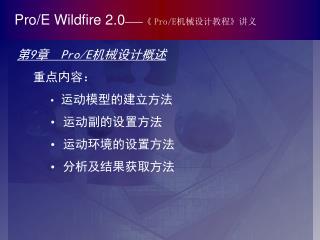 Pro/E Wildfire 2.0 ——《  Pro/E 机械设计教程 》 讲义