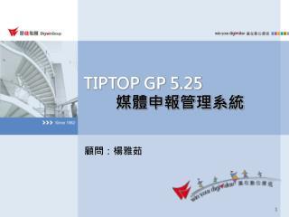 TIPTOP GP 5.25 媒體申報管理系統