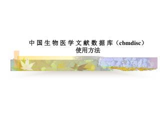 中 国 生 物 医 学 文 献 数 据 库( cbmdisc ) 使用方法