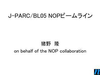 J-PARC/BL05 NOP ビームライン