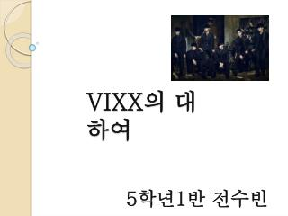 VIXX 의 대하여
