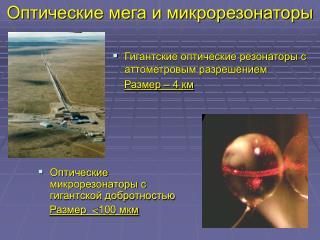 Оптические мега и микрорезонаторы