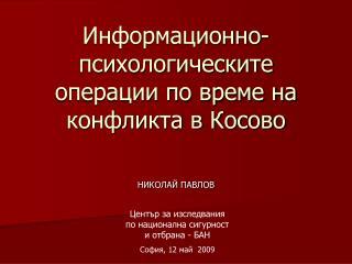 Информационно-психологическите операции по време на конфликта в Косово