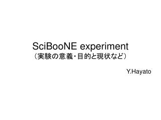 SciBooNE experiment (実験の意義・目的と現状など)
