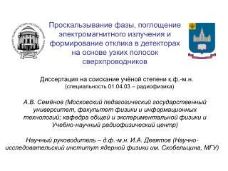 Диссертация на соискание учёной степени к.ф.-м.н.