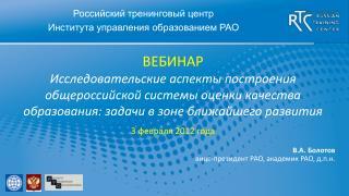 В.А.  Болотов вице-президент РАО, академик РАО, д.п.н.